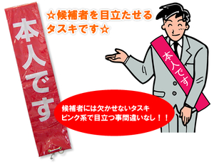 Tasuki04