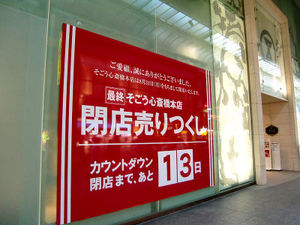 800pxsogo_shinsaibashi_countdown